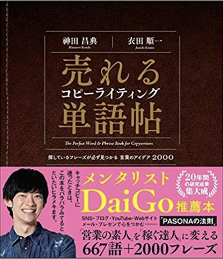 セールスコピーライティング 初心者 おすすめ本5