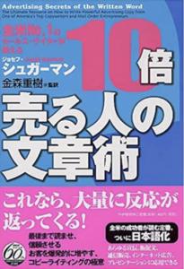 セールスコピーライティング 初心者 おすすめ本4