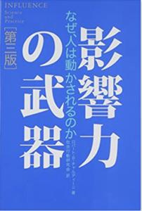 セールスコピーライティング 初心者 おすすめ本3