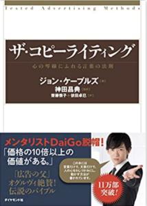 セールスコピーライティング 初心者 おすすめ本1