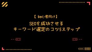 SEOを成功させるキーワード選定 サムネ