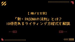 PASONAの法則 パソナの法則 サムネイル