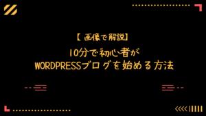 WordPress ブログ 初心者 始め方 サムネ