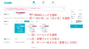 wordpress ブログ 始め方 ③