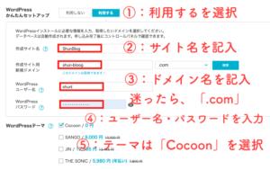 wordpress ブログ 始め方 ④