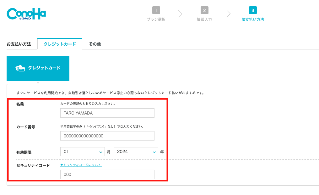 wordpress ブログ 始め方 ⑧