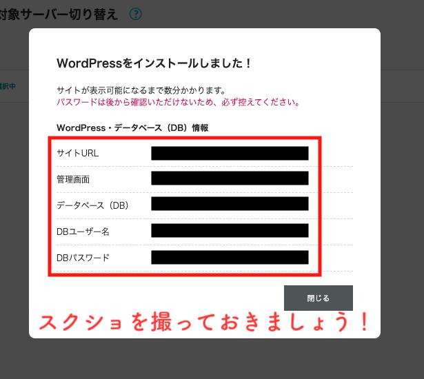 wordpress ブログ 始め方 10