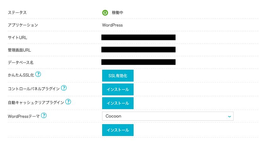 wordpress ブログ 始め方 12
