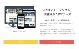 Wordpress テーマ おすすめ スワロー