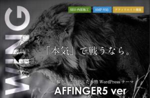 Wordpress テーマ おすすめ AFFINGER5