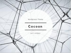 Wordpress テーマ おすすめ cocoon