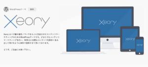 Wordpress テーマ おすすめ xeroy