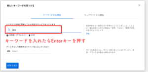 SEOに成功するキーワード選定 キーワードプランナー③