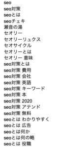 スクリーSEOに成功するキーワード選定 ラッコキーワード⑤