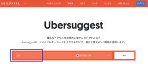 SEOに成功するキーワード選定 Ubersuggest②