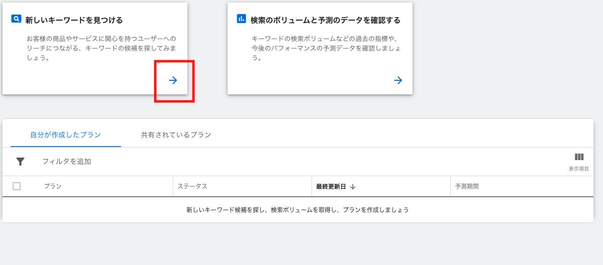 SEOに成功するキーワード選定 キーワードプランナー②