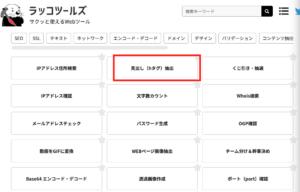 長文SEOの文字数検索2