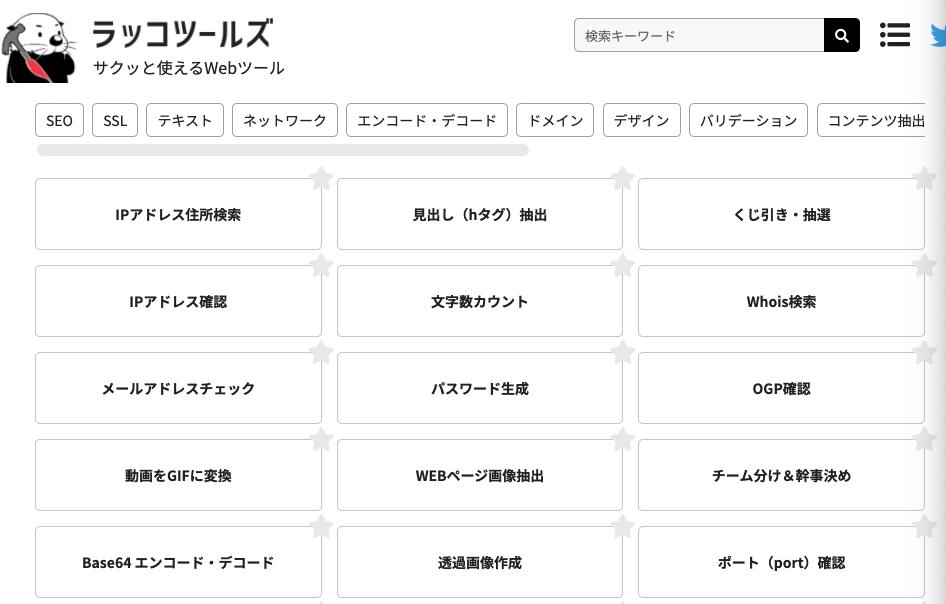 長文SEOの文字数検索1