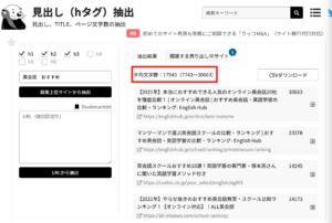 長文SEOの文字数検索4